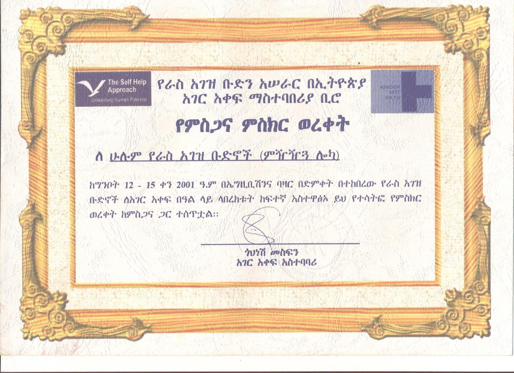 Certificate of Appreciation from the Self Help Approach